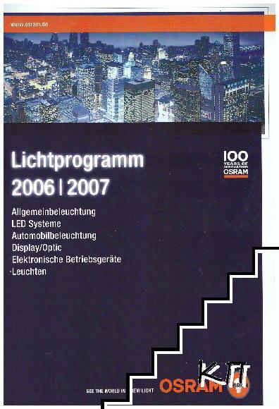 Lichtprogramm 2006-2007
