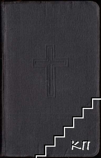 Die Bibel. Das ist: Sämtliche Bücher der Heiligen Schrift des Alten und neuen Testamentes