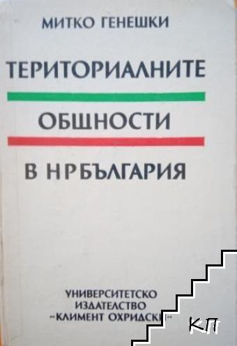 Териториалните общности в НР България