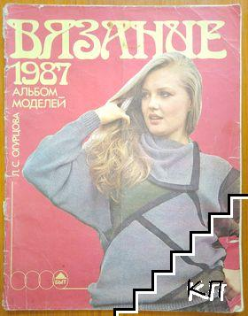 Вязание. Альбом моделей 1987