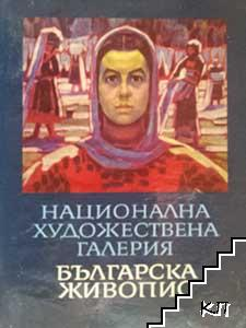 Национална художествена галерия. Българска живопис