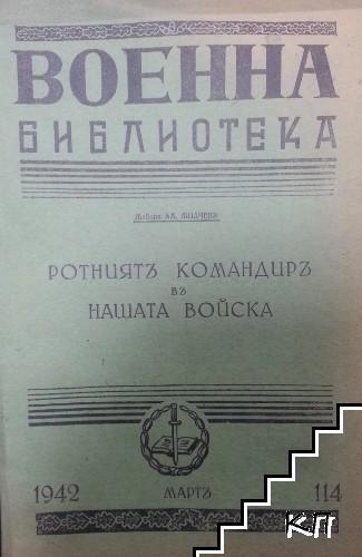Военна библиотека. Кн. 114 / 1942