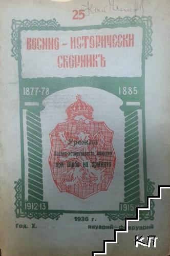 Военно-исторически сборник. Кн. 25 / 1936