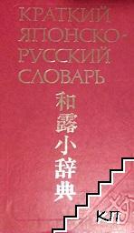 Краткий японско-русский словарь