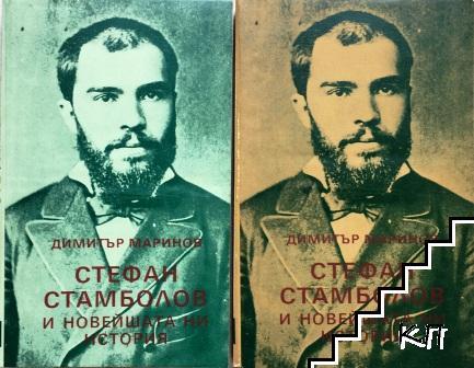 Стефан Стамболов и новейшата ни история. Част 1-2