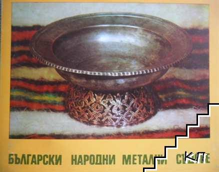 Български народни метални съдове