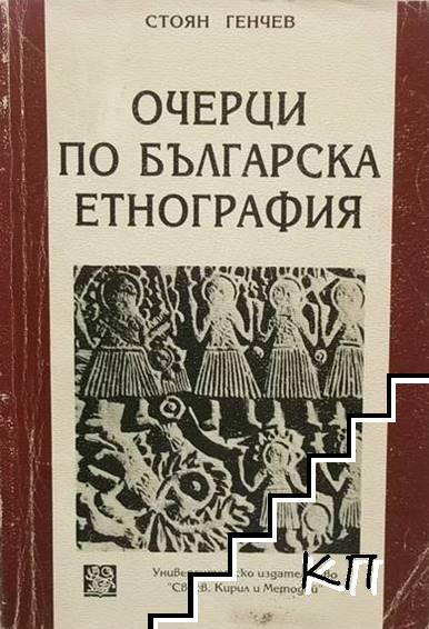 Очерци по българска етнография