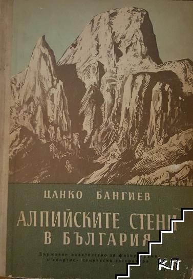 Алпийските стени в България