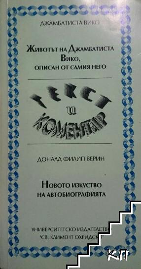 Животът на Джамбатиста Вико, описан от самия него / Новото изкуство на автобиографията