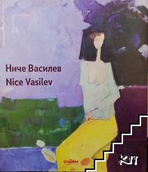 Ниче Василев / Nice Vasilev