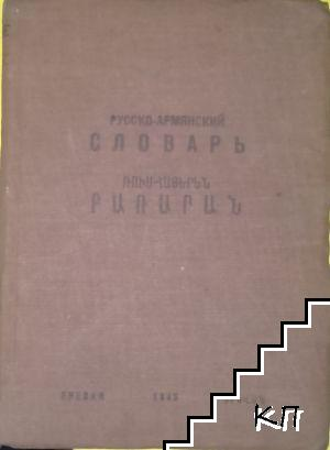 Русско-армянский словарь