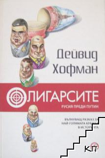 Олигарсите: Русия преди Путин