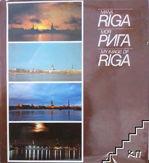 Mana Riga / Моя Рига / My Image of Riga