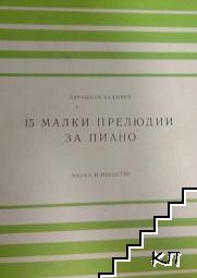 15 малки прелюдии за пиано