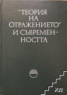 """""""Теория на отражението"""" и съвременността"""