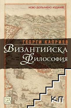 Византийска философия