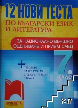 12 нови теста по български език и литература за национално външно оценяване и прием след 7. клас