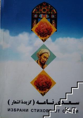 Избрани стихове от Саади