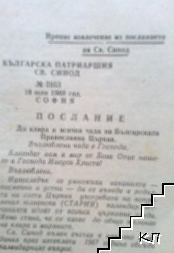 Послание до клира и всички чада на Българската православна църква