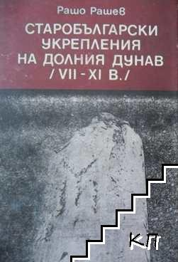 Старобългарски укрепления на Долния Дунав (VII-XI в.)