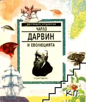 Научните открития. Том 2: Чарлз Дарвин и еволюцията