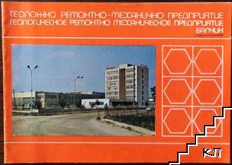 Геоложко-ремонтно-механично предприятие - Балчик