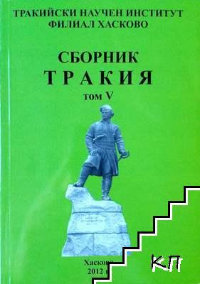 Сборник Тракия. Том 5