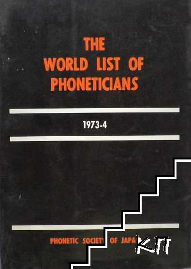 The World List of Phoneticians 1973-74
