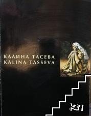 Калина Тасева / Kalina Tasseva