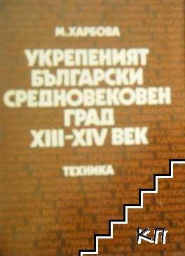 Укрепеният български средновековен град ХIII-XIV