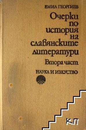 Очерки по история на славянските литератури. Част 2: От победата на реализма до наши дни