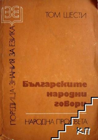 Българските народни говори. Том 6