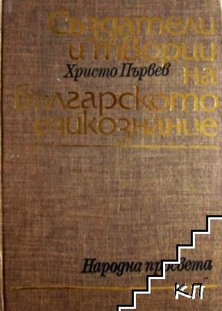 Създатели и творци на българското езикознание