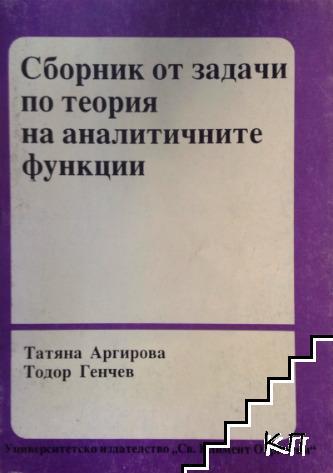 Сборник от задачи на аналитичните функции
