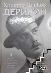 Христо Цанков-Дерижан 1888-1950. Том 2