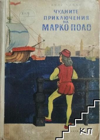 Чудните приключения на Марко Поло