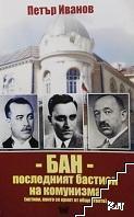 БАН - последният бастион на комунизма