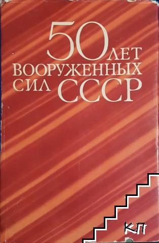 50 лет вооруженных сил СССР - 1918/1968
