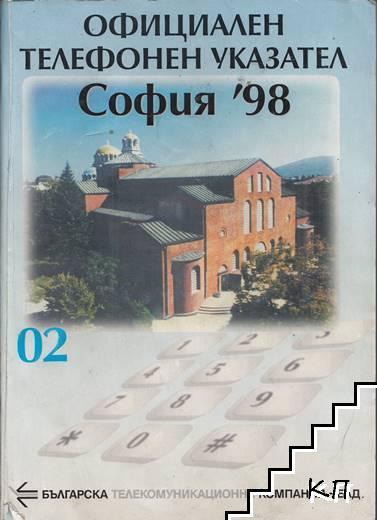Официален телефонен указател София '98