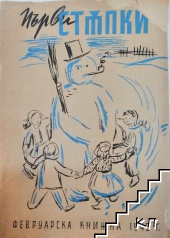 Първи стъпки. Бр. 4 / 1942