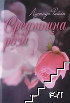 Среднощна роза
