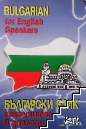 Вulgarian for english speakers / Български език самоучител в диалози