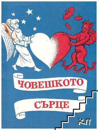 Човешкото сърце