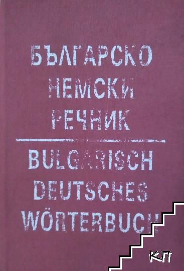 Българско-немски речник / Bulgarisch deutsches wörterbuch