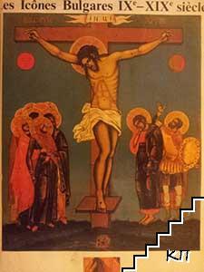 Les Icones Bulgares IXe-XIXe siecles