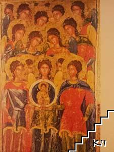 Icons from Bulgaria