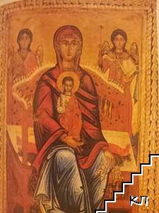 Icons from Bulgaria (Допълнителна снимка 3)