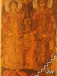 Iconos de Bulgaria (Допълнителна снимка 1)
