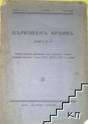 Църковенъ архивъ. Кн. 3-5 / 1926-1928