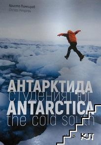 Антарктида: Студеният юг / Antarctica: The Cold South
